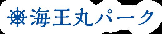 海王丸パーク(非公式)