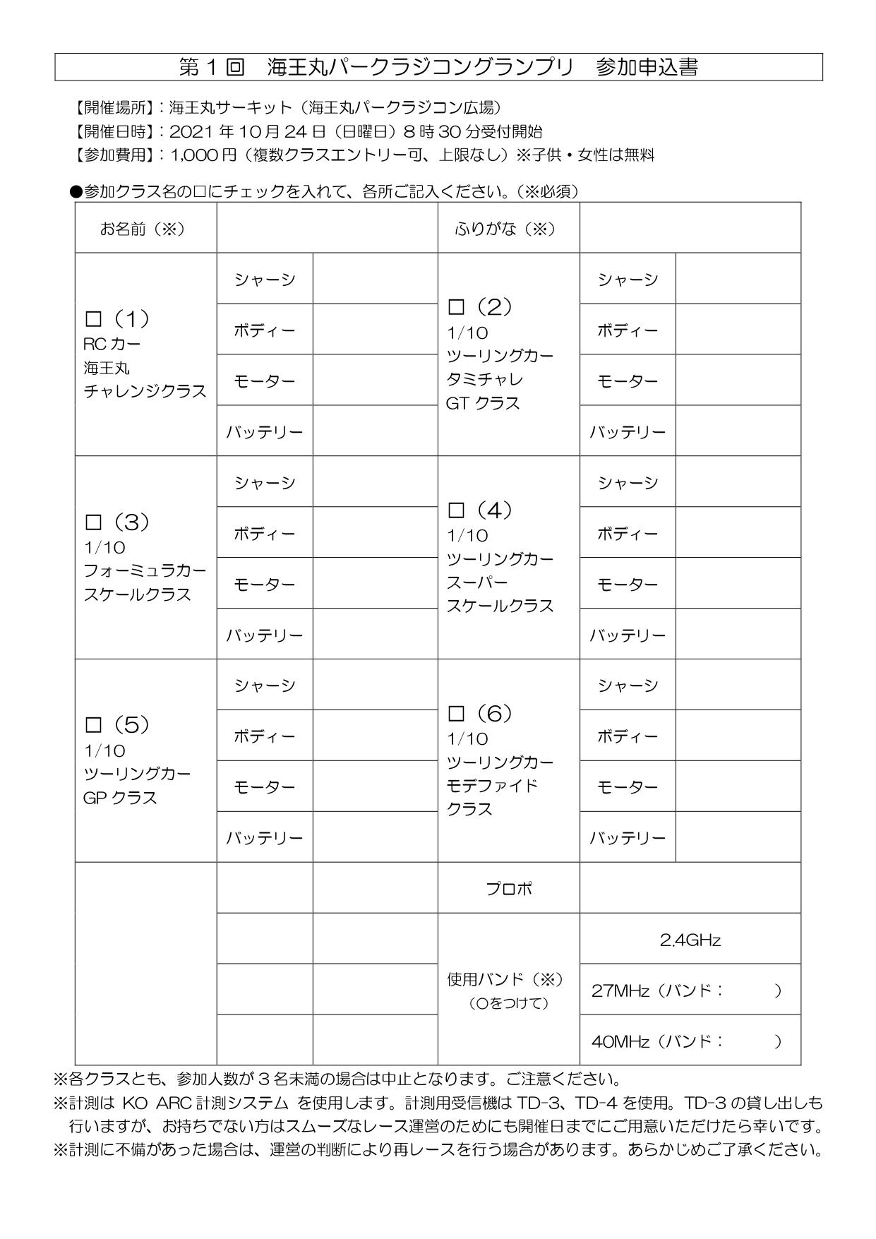 第1回 海王丸パークRCグランプリ 申込用紙の件